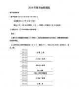 上海铸衡扭矩测试仪公司春节放假通知