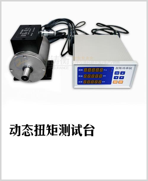 数字式电机转矩功率测试仪