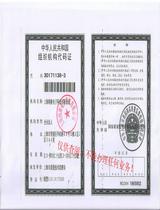 铸衡组织机构代码